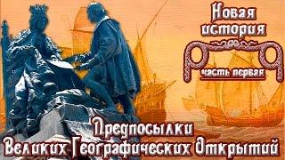 Предпосылки Великих Географических Открытий (рус.) Новая история.
