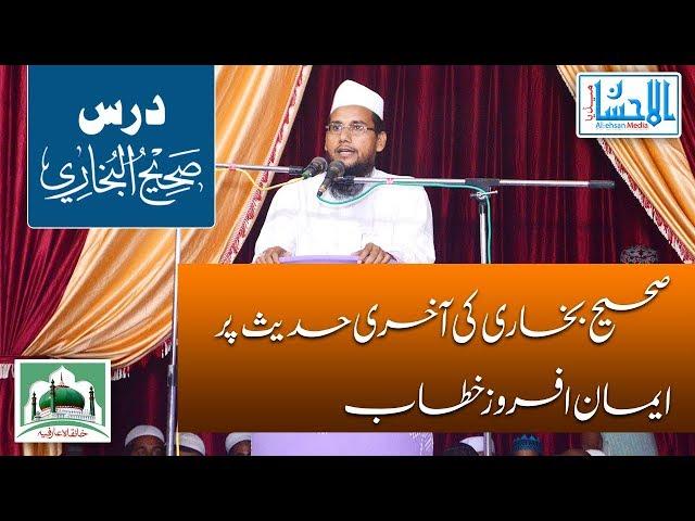Dars e Bukhari - Sahih Bukhari Ki Akhri Hadees Par Iman Afroz Khitab