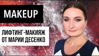 Видеоурок ЛИФТИНГ МАКИЯЖ