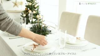 簡単テーブルコーディネイト クリスマスパーティ編 テーブルコーディネート 検索動画 5