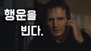 [명장면 다시 보기] 영화 테이큰 - I will find you and I will kill you (한영 자막)