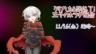 [LIVE] 【Black Rose】クリアしたら速終了!!ホラゲ配信!!!【フラム】