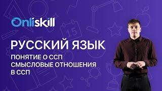 Русский язык 9 класс: Понятие о ССП. Смысловые отношения в ССП