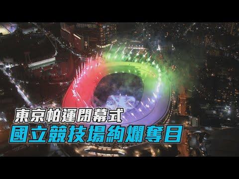 東京帕運閉幕式 國立競技場絢爛奪目/愛爾達電視20210905