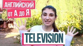 English Lesson about Television / Лексика и Грамматика / Английский с Ириной ШИ