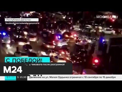 Махачкала всю ночь ликовала после разгромной победы Хабиба - Москва 24