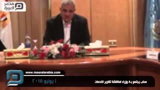 مصر العربية |  محلب يجتمع بـ8 وزراء لمناقشة تقارير الخدمات