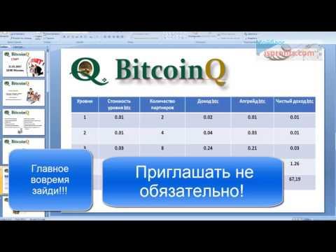 Заработок Bitcoin, Биткоинов. Как и сколько можно заработать