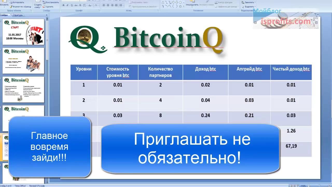 Заработок с автоматическими выплатами BitcoinQ -без приглашений с автоматическими выплатами. Спешите