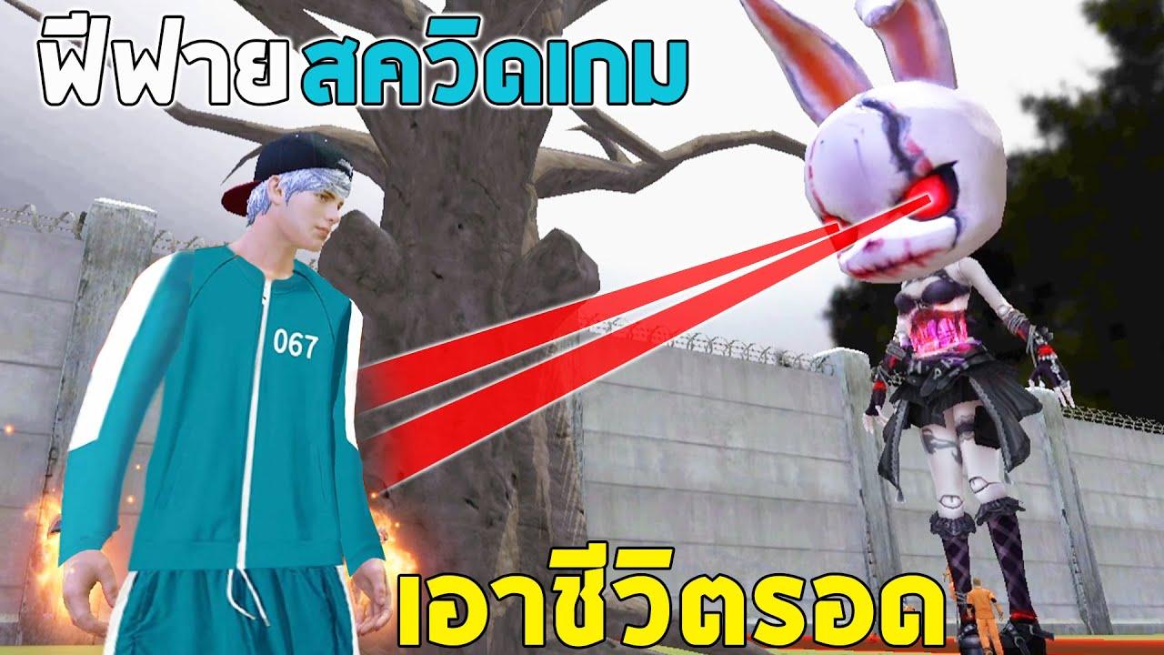 ฟีฟาย เอาชีวิตรอด สควิดเกม ผมโกงตุ๊กตาผีด้วยสูตรลับ!! ฟีฟาย freefire Squid Game