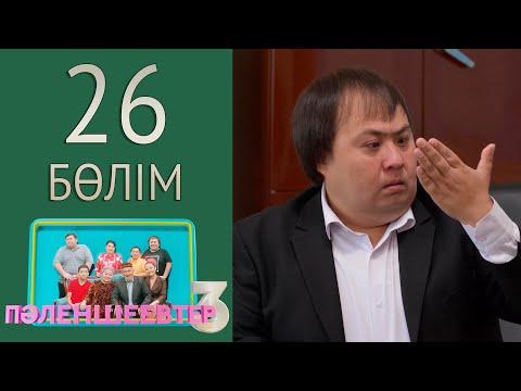 «Пәленшеевтер 3» телехикаясы. 26-бөлім / Телесериал «Паленшеевтер 3». 26-серия