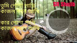 Tumi Kar Posha Pakhi | Karaoke with Lyrics| তুমি কার পোষা পাখি|Kure Ghor| SR Shojib