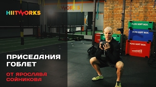 Приседания Гоблет в HiitWorks от Ярослава Сойникова