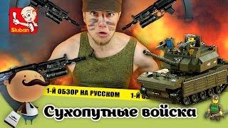 LEGO World of Tanks - конструктор Sluban М38-В6800 Сухопутные войска