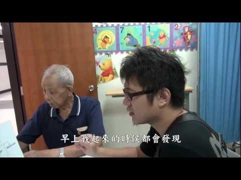 紀錄短片  失智老人的春天 2012