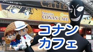 パンダ姉妹のカフェレポート「コナンカフェ」 コナンカフェ 検索動画 4