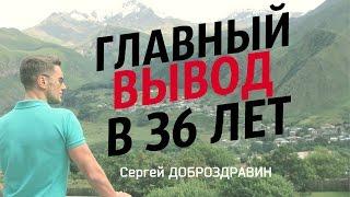 Главный вывод в 36 лет / Сергей Доброздравин в VKlive