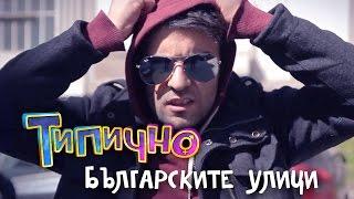 """""""Българските улици"""" - Типично Shorts"""