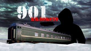 ТРЕШ ОБЗОР ФИЛЬМА 901 КИЛОМЕТР (русский железнодорожный бред)