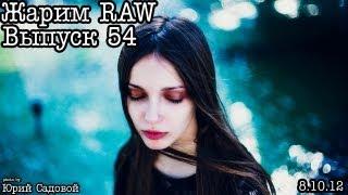 Жарим RAW...Выпуск 54...Драма