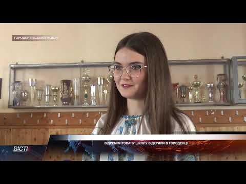 Відремонтовану школу відкрили в Городенці