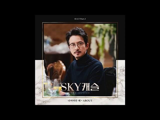 Sky 天空之城 ost 韓劇主題曲 ABOUT - 너여야만 해 Sky Castle OST Part 3 / SKY 캐슬 OST Part 3 #1
