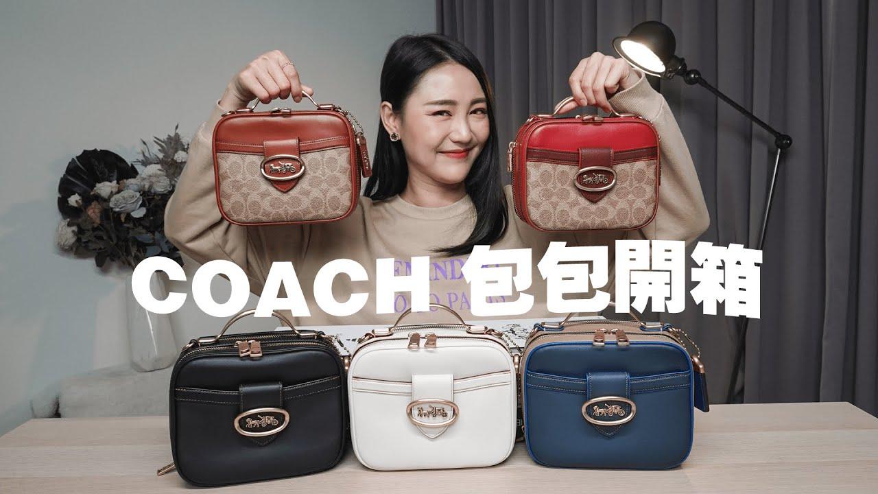COACH 又又又出新款啦 😎 | 8月新品 ✦ COACH RILEY LUNCHBOX BAG| MAYHO【 美好開箱 】