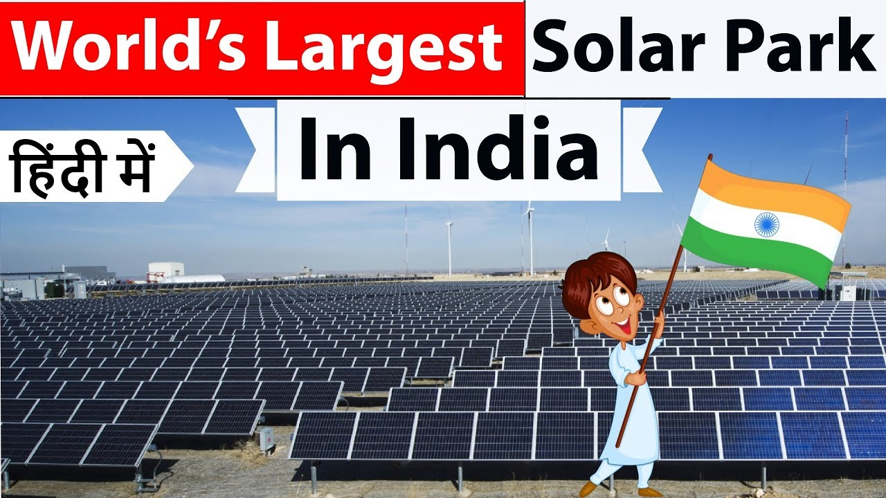 India now has World's Largest Solar Park - Shakthi Sthala - 'शक्ति स्थल' का  शुभारंभ