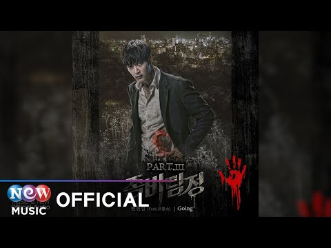 Youtube: Going (feat. Rhinoceros) / Byun Jin Sub