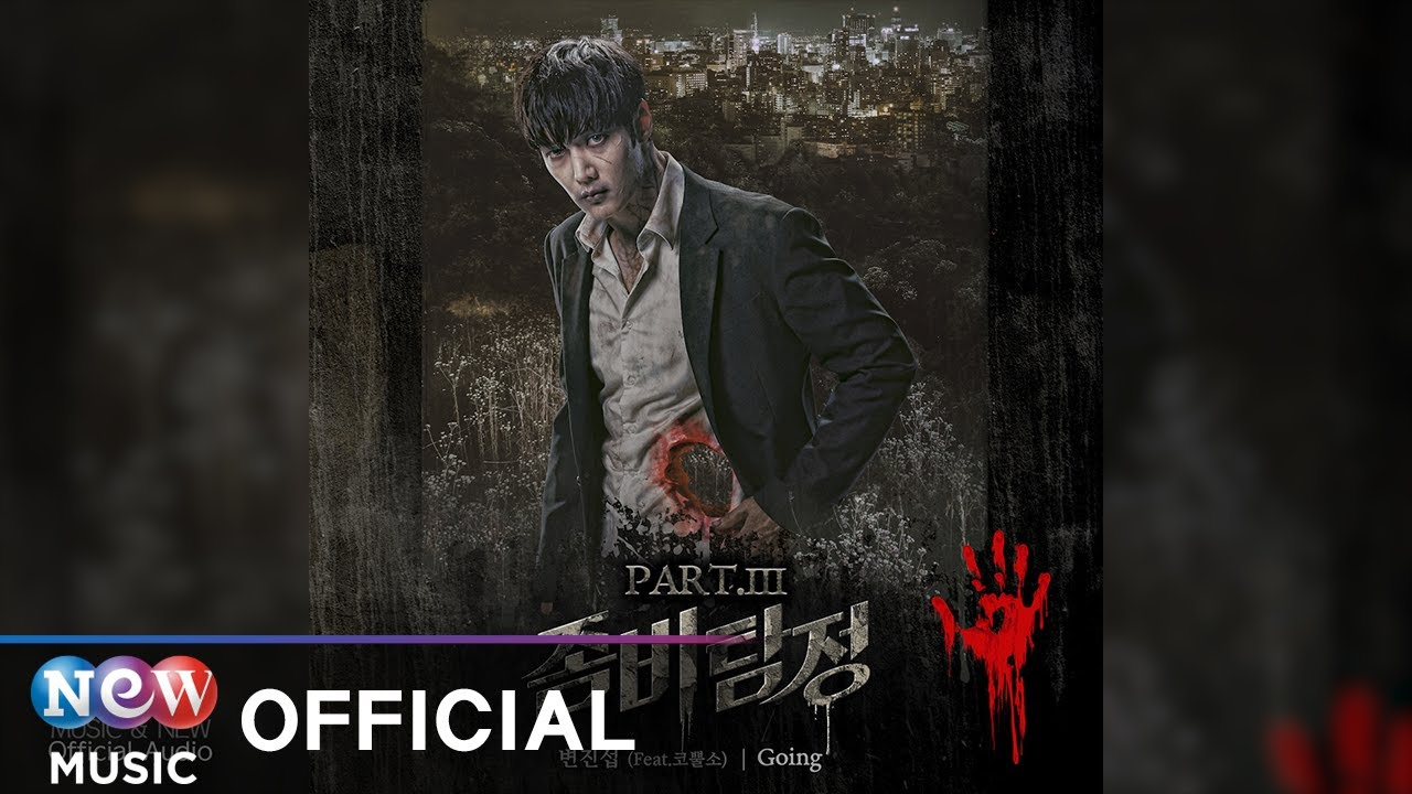 Byun Jin Sub(변진섭) - Going (Feat. Rhinoceros(코뿔소)) | Zombie Detective 좀비탐정 OST
