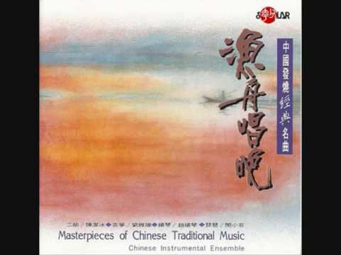 Traditional Chinese Music; 瑶族 舞曲-Dancing Song of the Yao Tribe