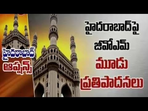 Gom Discussion On Hyderabad As Joint Capital  - TV5