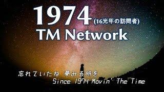1974 (16光年の訪問者) / TM NETWORK【カバー・歌ってみた】by unity1701d