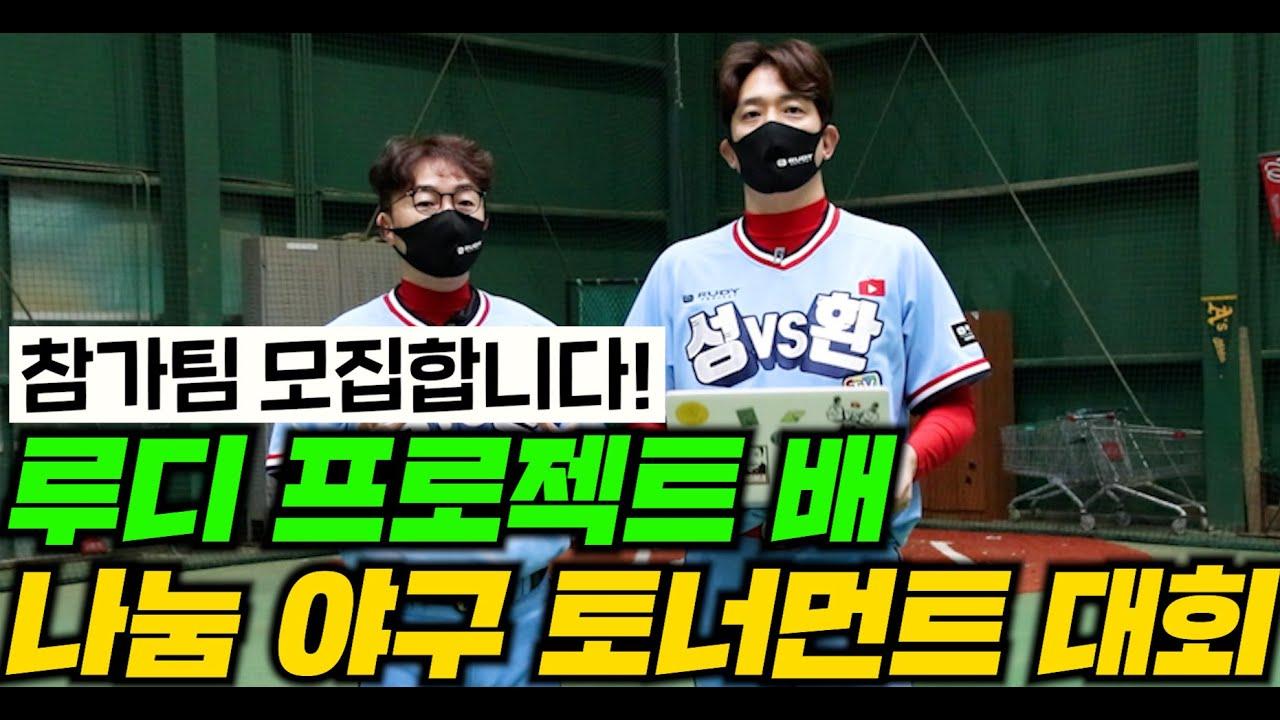 야구 최강팀을 찾아라!! 성대환TV가 대회를 개최합니다!!
