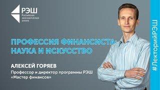 Открытая лекция профессора РЭШ Алексея Горяева - «Профессия финансиста: наука и искусство»