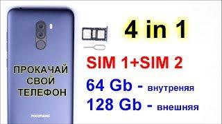Прокачал POCOFHONE F1 - две симки и карта памяти на 128 Gb