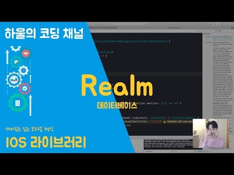 스위프트(Swift4) IOS Library  #4 - Realm