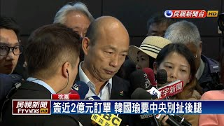 韓國瑜回台 韓粉帶包子接機塞爆大廳-民視新聞