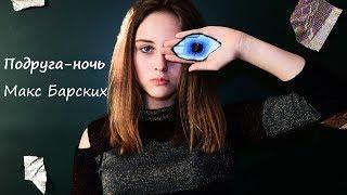 Макс Барских-Подруга-ночь