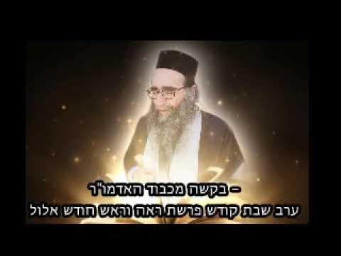 """בקשה מיוחדת מהאדמו""""ר יאשיהו יוסף פינטו שליט""""א לכבוד ראש חודש אלול ופרשת ראה"""