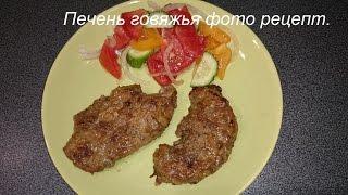 Печень говяжья жареная рецепт