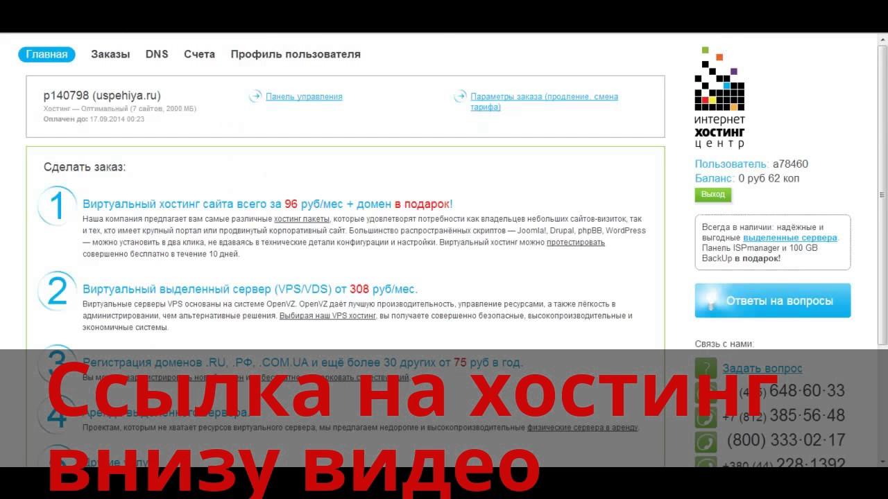 Домен хостинг за 100 рублей бесплатный хостинг яндекса