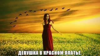 Девушка в красном платье (RAuH)