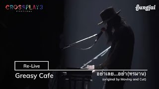 Greasy Cafe - อย่าเลย..อย่า(ทรมาน) ⌈Live⌋ (original by Moving and Cut) | LEO x Crossplay 3 Festival