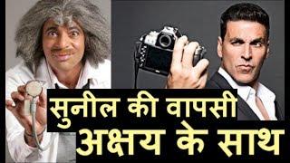 Sunil Grover to be back on TV with Akshay Kumar, सुनील ग्रोवर की टी...