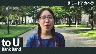 東北地方の大学アカペラサークル(部・同好会)、合わせて13団体で演奏...