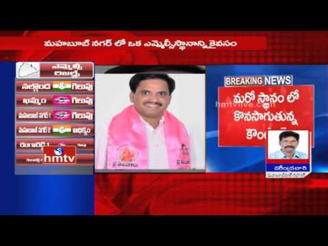 MLC ELection Results Live | Competition Between TRS, Congress In Mahabubnagar | HMTV