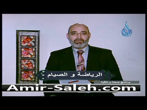 الرياضة و الصيام | الدكتور أمير صالح | صحة وعافية