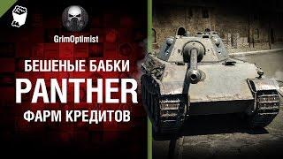 Бешеные бабки №59׃ Фарм на Panther 1 - от GrimOptimist [World of Tanks]