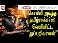 TamilRockers Released Thupparivaalan | TamilGun Piracy | Vishal TamilRockers | Thupparivaalan Review